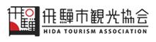 飛騨市観光協会リンク
