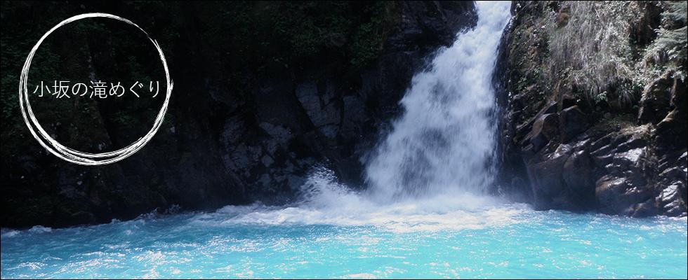 小坂の滝めぐりをご紹介いたします