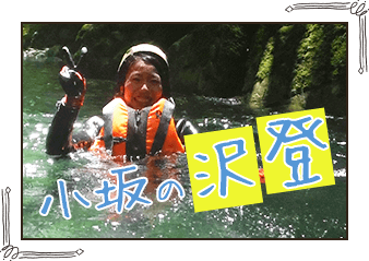 小坂の沢登ツアー