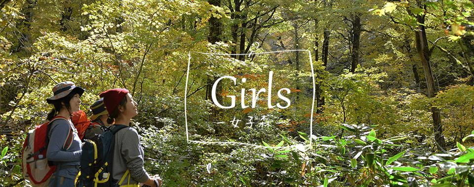 飛騨の森には女子でも楽しめる場所が盛りだくさんです!ガイドと一緒に巡ってみませんか?